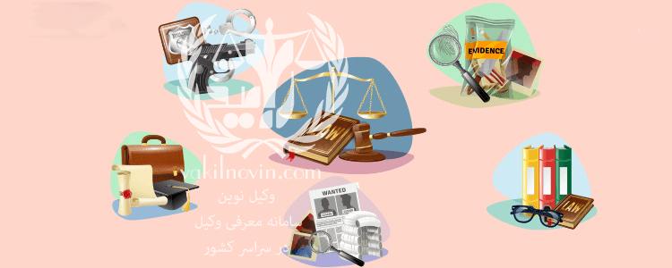 وکیل افشای اسناد سری در مشهد
