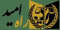 موسسه حقوقی راه امید